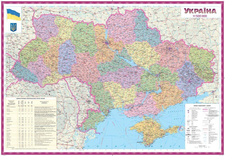 Ukraine Political And Administrative Wall Map Ukrainian